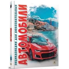 Энциклопедия для любознательных: Автомобили
