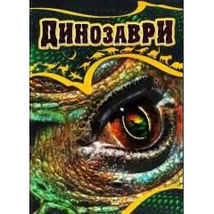 Динозаври (укр)