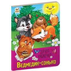 Дірява книжечка: Ведмедик-сонько