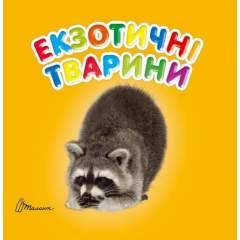 Карамелька: Екзотичні тварини (укр)