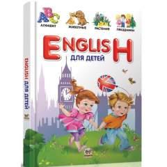English для детей