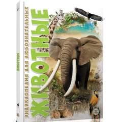 Энциклопедия для любознательных: Животные
