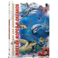 Энциклопедия для любознательных: Жители морей и океанов