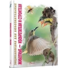 Энциклопедия для любознательных: Животные — изобретатели и строители