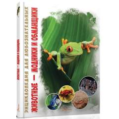 Энциклопедия для любознательных: Животные - модники и обманщики