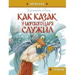 Как казак у морского царя служил