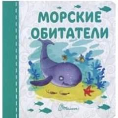 Карамелька: Морские обитатели (рус)