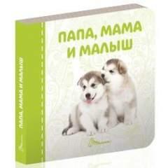 Карамелька: Папа, мама и малыш (рус)