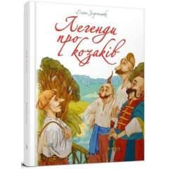 Легенди про козаків (подарункова)