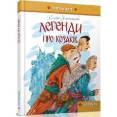 Легенди про козаків