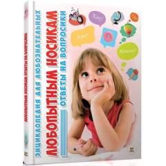 Энциклопедия для любознательных: Любопытным носикам ответы на вопросики