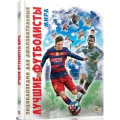 Энциклопедия для любознательных: Лучшие футболисты