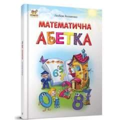 Математична абетка (подарункова)