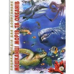 Енциклопедія для допитливих: Мешканці морів та океанів