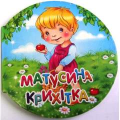 Намистинка: Матусина крихітка (укр)