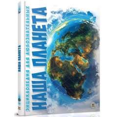 Энциклопедия для любознательных: Наша планета