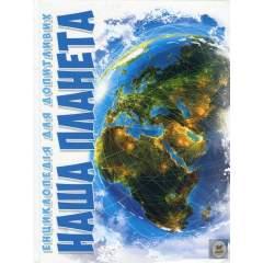 Енциклопедія для допитливих: Наша планета