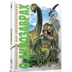 Энциклопедия для любознательных: О динозаврах