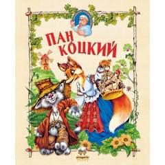 Пан Коцкий (рус)