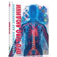 Енциклопедія для допитливих: Про тіло людини