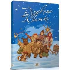 Різдвяна книжка