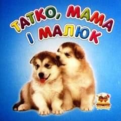 Карамелька: Татко, мама і малюк (укр)