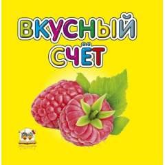 Карамелька: Вкусный счет (рус)