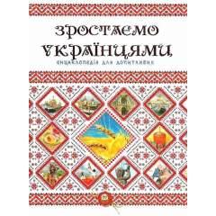 Енциклопедія для допитливих: Зростаємо українцями