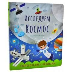 Исследуем космос. Энциклопедия с окошками