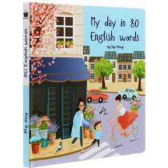 My day in 80 English words (словник з віконцями)
