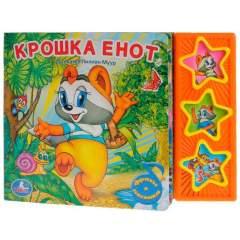 Крошка Енот. Книжка-игрушка (музыкальная книжка)