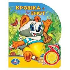 Крошка Енот. Книжка-игрушка 3 песенки (музыкальная книжка)