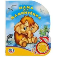 Мама для мамонтенка. Книжка-игрушка (музыкальная книжка)