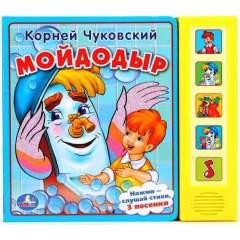 Мойдодыр. Книжка-игрушка (музыкальная книжка)