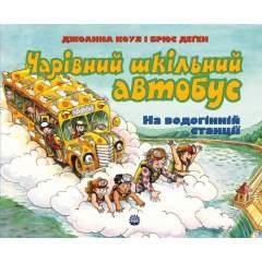 Чарівний шкільний автобус. На водогінній станції