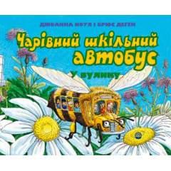 Чарівний шкільний автобус. У вулику