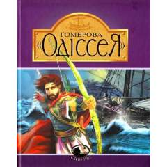 "Гомерова ""Одіссея"""