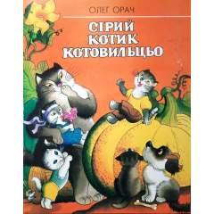 Сірий котик Котовильцьо