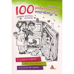 100 родительских почему