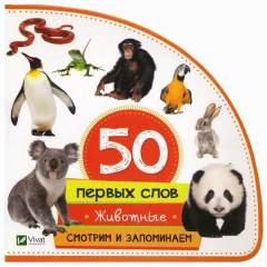 50 первых слов: Животные. Смотрим и запоминаем