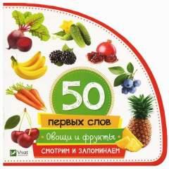 50 первых слов: Овощи и фрукты. Смотрим и запоминаем