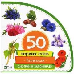 50 первых слов: Растения. Смотрим и запоминаем