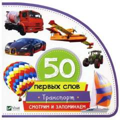 50 первых слов: Транспорт. Смотрим и запоминаем