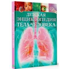 Детская энциклопедия тела человека