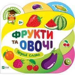 Фрукти та овочі (укр)