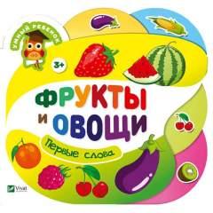 Фрукты и овощи (рус)