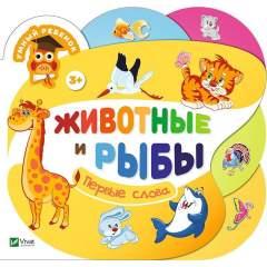 Животные и рыбы (рус)