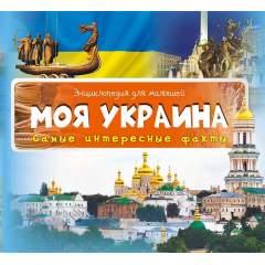 Моя Украина. Самые интересные факты