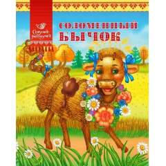 Соломенный бычок (рус)