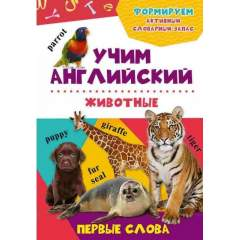Учим английский. Животные 3+